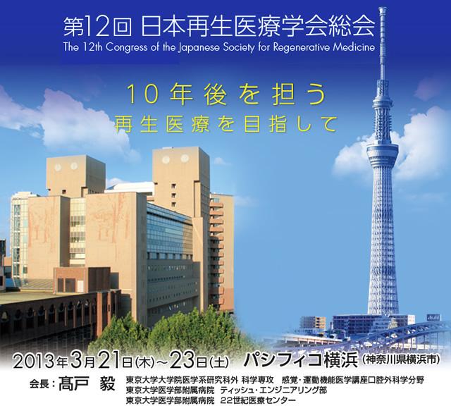 第12回 日本再生医療学会総会 附設展示会