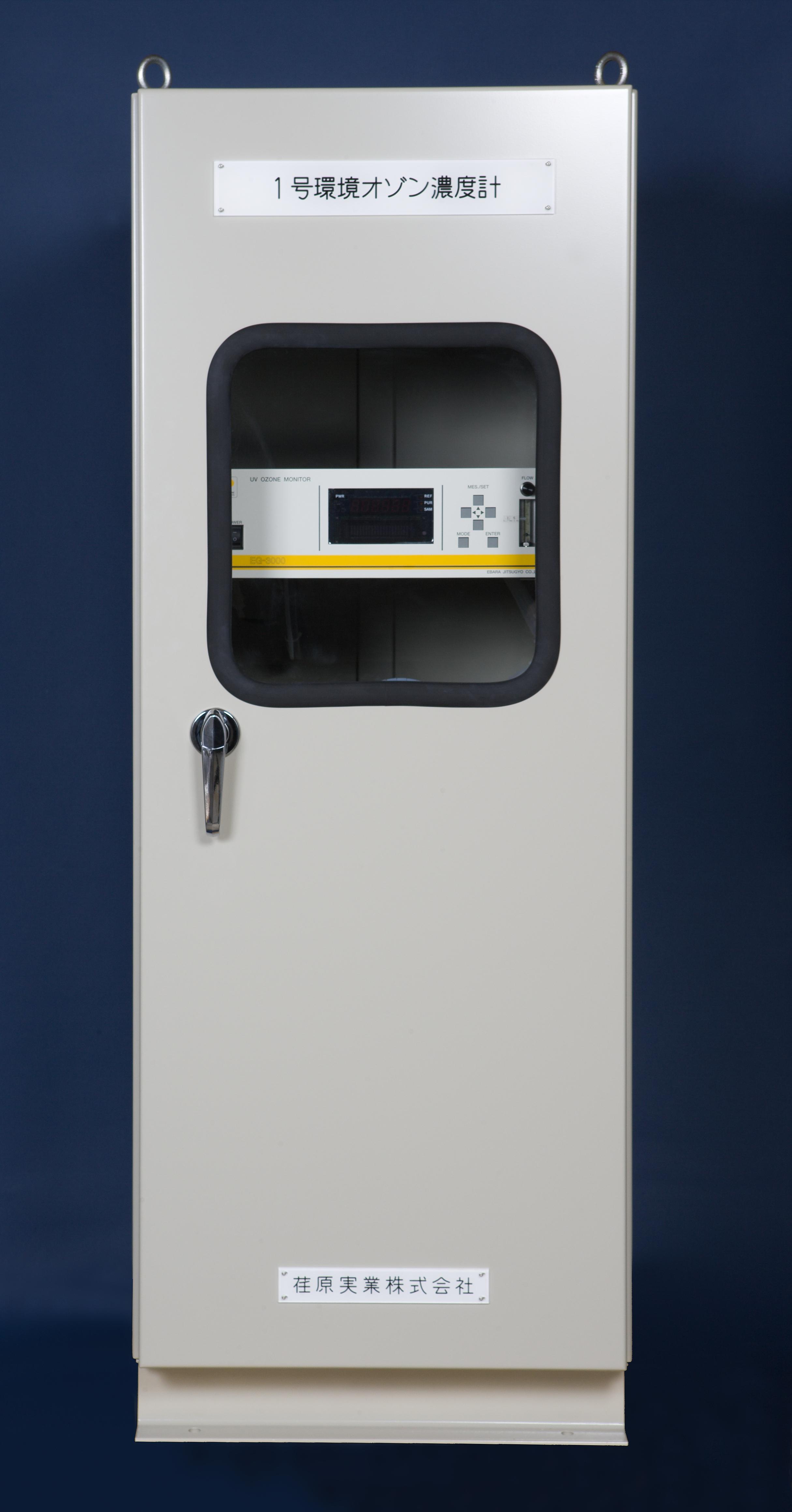 環境オゾン濃度測定装置|EG-3000AS