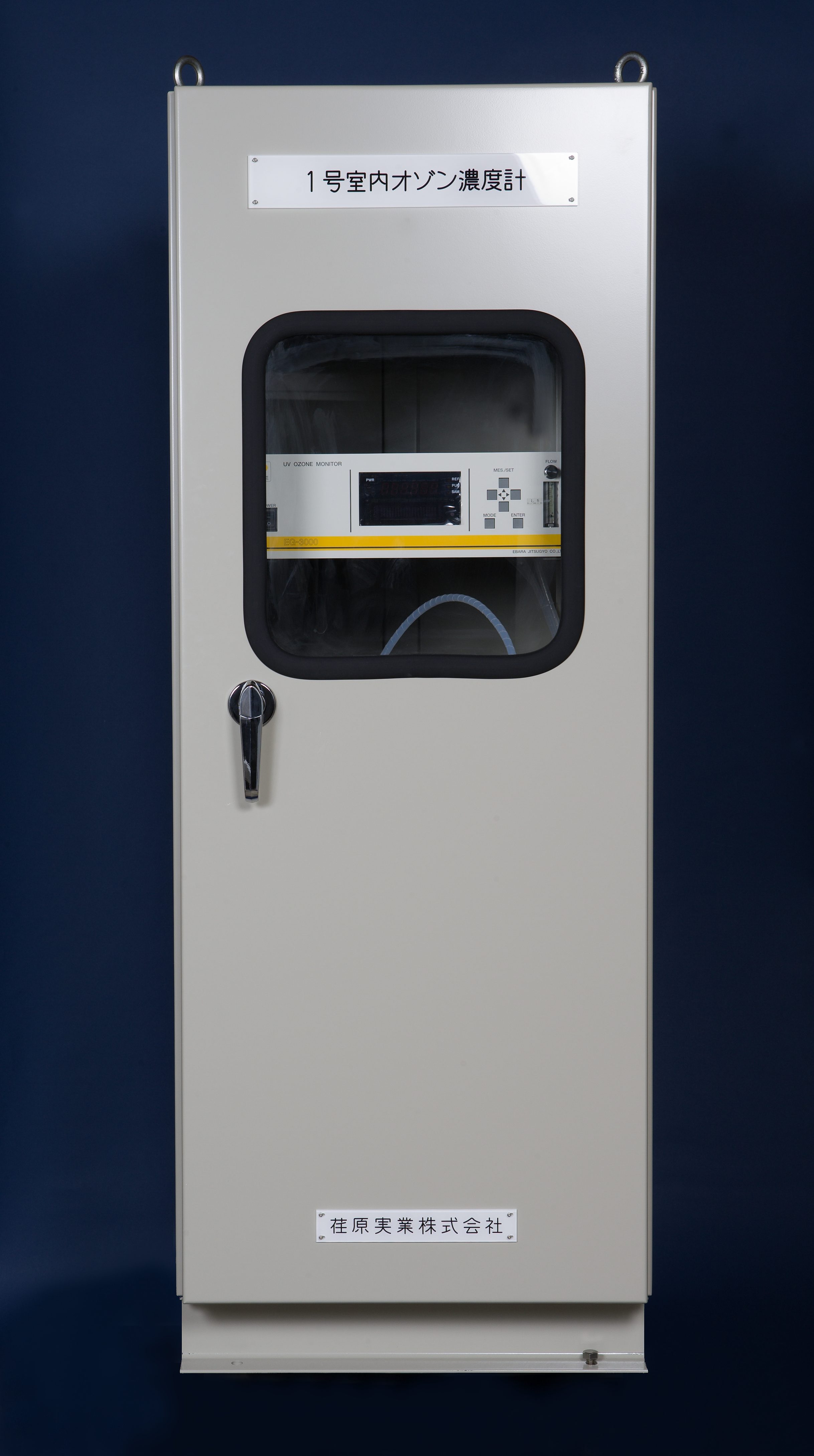 室内オゾン濃度測定装置|EG-3000ES