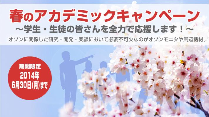 春のアカデミックキャンペーン