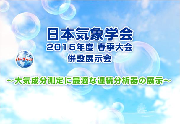 気象学会2015年度春季大会 併設バーチャル展示会