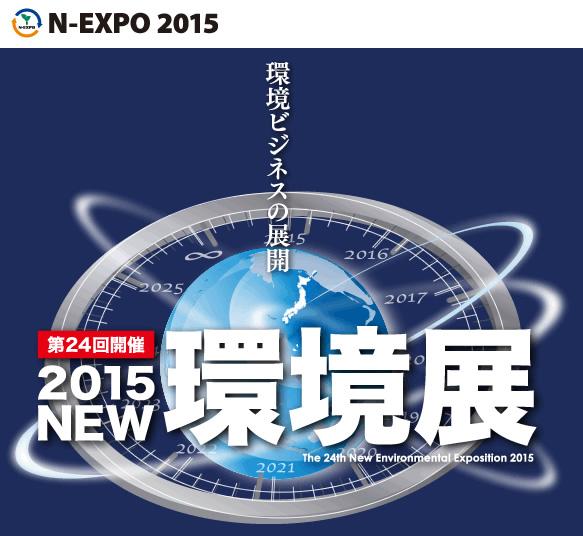 環境展2015