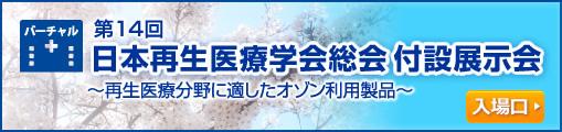 日本再生医療学会総会2015