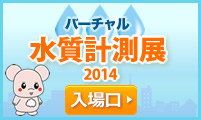 水質計測展2014